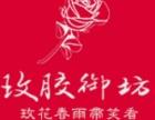 玫胶坊玫瑰制品加盟