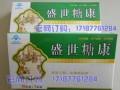 盛世糖康官方网站(一盒/一粒)价格多少钱~新闻报道