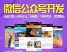 抚州实体公司承接各类网络线上活动策划与微营销活动