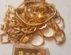 宝鸡黄金,白银,铂金,金银首饰回收哪家好些