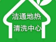 赤峰洁通地热清洗服务中心
