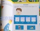北京全脑立方特色识字教材加盟 教育机构