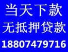 长沙 宁乡私人贷款,黑户贷款 ,应急贷款,,当天放款