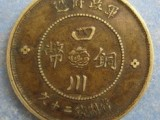 四川铜币怎么去卖 什么价位
