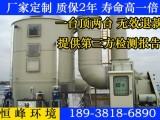 废气,臭气处理设备厂家,选择酸雾净化塔设备器