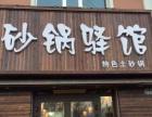 砂锅驿馆,特色土砂锅,家常拉面
