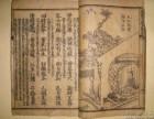 上海上门回收老书收购画集画册