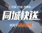 杭州跑腿app