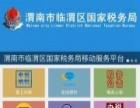 渭南本地网站制作,微信,商城,app开发
