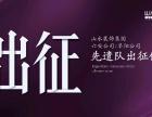 山水装饰集团六安阜阳分公司先遣队出征仪式