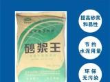 来宾砂浆王 砂浆增塑剂 砂浆宝 石灰精高和牌厂家