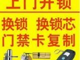 深圳京光开锁电话是多少