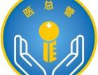 四川物业公司加盟 成都大型物业项目合作 四川医总管