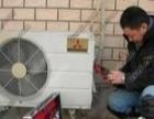 博文家政专业维修安装热水器空调加氟移机检查线路换空开