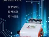 便携式射频减肥仪 40K爆脂仪 纤体瘦身仪 极速减肥仪