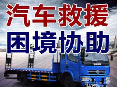 昆明盘龙24小时道路救援拖车搭电补胎更换电瓶送燃油