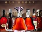 临沂回收洋酒路易十三空瓶子河东 安居路回收轩尼诗xo
