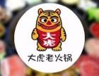 大虎老火锅加盟费多少钱/大虎老火锅加盟优势