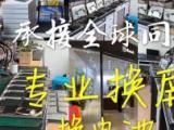厦门微软surface抖屏换屏系统售后维修服务中心