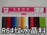 16003#款R64纹水晶料皮革、水刺底R64纹PU、苹果皮套、