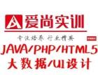 Java/php 实训班 先学习 后付费 就业收费