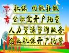 南京公司注册 代缴社保公积金 代办居住证就业证
