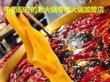火锅底料重庆火锅底料厂厂价批发