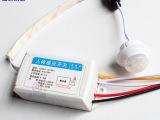 通用分体红外线人体感应开关驱动 pir感应器开孔22mm吸顶灯专用