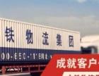 中铁物流集团网点加盟