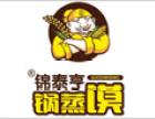锦泰亨锅蒸馍加盟