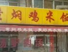 Y 写字楼底商 营业中 黄焖鸡店转让