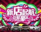 淄博世东广汽传祺新店开业倒计时 钜惠来袭!