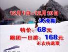 伏牛山滑雪特价68元 跟团168元 不限时滑雪