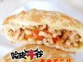 特色小吃加盟店,哈皮牛爷馅饼,5倍利润,月赚3万