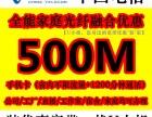 广州电信500M全能家庭高速光纤宽带,4G卡不限流量