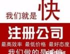 杭城八大区注册公司代理 有地址提供 杭州个体户注册,垫资验资