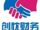 惠南代理记账注册公司变更登记年检清算