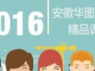 华图2016安徽农村商业银行考试培训课程