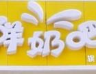 北京鲜奶吧加盟 热饮加盟 奶茶店加盟