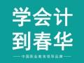 杭州西湖区会计培训班