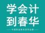 杭州学会计 30套真账实操 100%包教包会会计培训