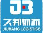 日照国际快递代理 国际快递品牌 中外运敦豪DHL日照分公司
