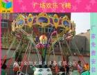 郑州玩具厂 直销 疯狂斗牛机欢乐小飞椅 等游乐设备
