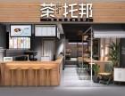 重庆茶托邦加盟 特色奶茶店连锁 投资金额 1-5万元