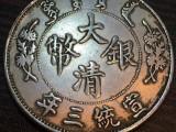 全国古董瓷器钱币正规鉴定拍卖