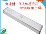 新品LED橱柜灯 人体红外感应LED衣柜