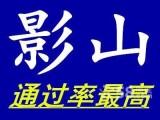 影山驾校学车2899元 随到随学 40-60天拿证