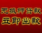 南通通州民间贷款,急用钱 身份证秒得款!