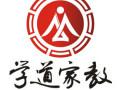 一对一上门家教http://zz.xuedao.com/