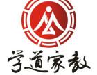 汕头家教网http://st.xuedao.com/